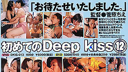 Deep Kiss Of The First